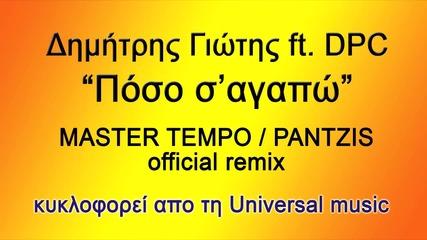 Колко те обичам (master Tempo Pantzis remix) / Dimitris Giotis ft. Dpc