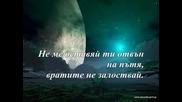 Никола Вапцаров - На Жена Ми