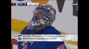 """""""Ню Йорк Рейнджърс"""" на финала в Източната конференция в НХЛ след 4-3 в серията срещу """"Вашингтон"""""""