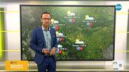 Прогноза за времето (18.10.2018 - сутрешна)