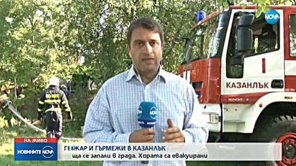 Гърмежи и пожар в къща в Казанлък