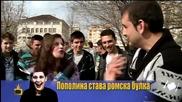 Пополина Вокс на ромски пазар за булки - Господари на Ефира (17.03.2015)