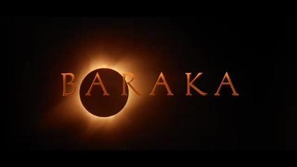 Барака - част 1