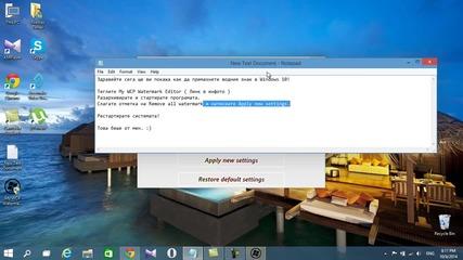 Как да премахнете водния знак в Windows 10
