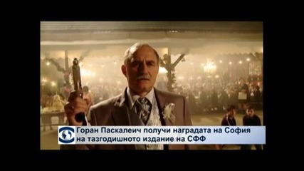 Горан Паскалевич получи наградата на София на тазогодишното издание на СФФ