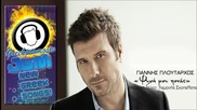 Превод -2013 Giannis Ploutarxos - Psixi Mou Ponas ( New Official Single 2013 ) Hq