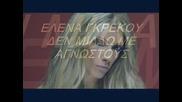 Elena Greki-den milao me agnostis