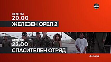 """""""Железен орел"""" от 20.00 ч. и """"Спасителен отряд"""" от 22.00 ч. на 1 август, неделя по DIEMA"""