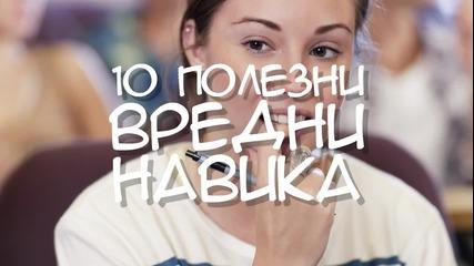 10 полезни вредни навика
