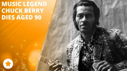 Chuck Berry почина на 90-годишна възраст