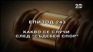 """Какво се случи след """"Съдебен спор"""" - Епизод 243 (01.11.2014г.)"""