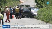Автобус с 40 деца и кола се сблъскаха на пътя между Китен и Приморско