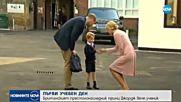 Първият учебен ден на принц Джордж