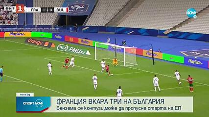 Франция - България 3:0 /репортаж/