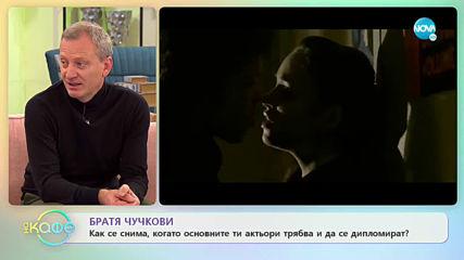 """На кафе"" с братя Чучкови (13.01.2020)"