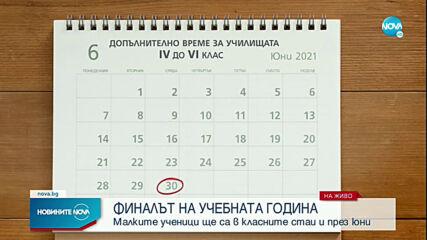 МОН обяви сроковете за края на учебната година