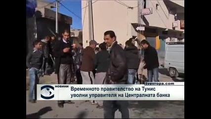 Временното правителство на Тунис уволни управителя на Централната банка, дал на президента 1.5 тона злато