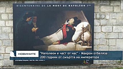 """""""Наполеон е част от нас"""" - Макрон отбеляза 200 години от смъртта на императора"""