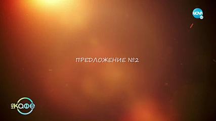 """Жени Роева: Идеи за това как да """"откраднем"""" време за себе си - """"На кафе"""" (22.11.2019)"""