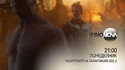 """""""Пазители на галактиката Vol. 2"""" на 15 февруари, понеделник от 21.00 ч. по KINO NOVA"""