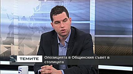 Опозицията в Общинския съвет в столицата и бюджетът на София