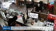 Двама маскирани мъже обраха бензиностанция