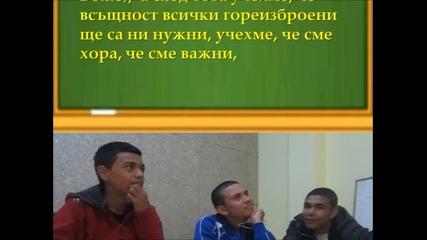 Ученици от Пг Бургас