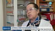Ваксина срещу варицела влиза на българския пазар през 2020 г.