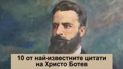 Велики мисли на един велик поет - Христо Ботев