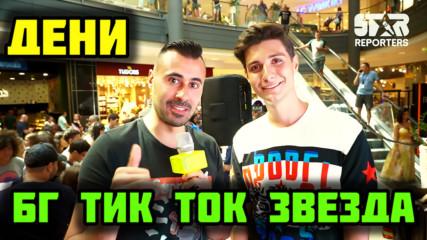 Дени - Най-популярната Тик Ток звезда в България!
