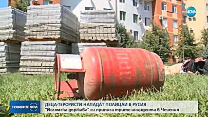 Деца терористи нападат полицаи в Русия