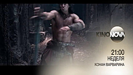 """""""Конан Варварина"""" на 21 февруари, неделя от 21.00 ч. по KINO NOVA"""