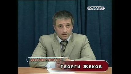 Безкомпромисно с Георги Жеков