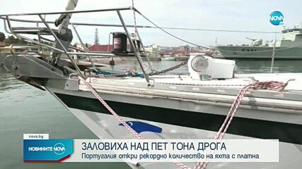 Португалия откри на яхта рекордно количество дрога