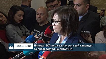 Нинова: БСП няма да излъчи свой кандидат за председател на КПКОНПИ