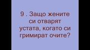 Безумни и трудни въпроси - Ти можеш ли да отговориш ?