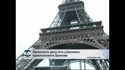 Френските депутати узакониха еднополовите бракове
