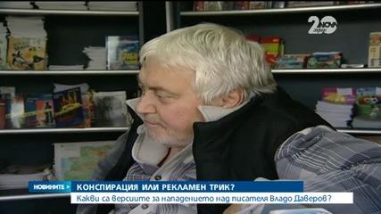 Какви са версиите за нападението над писателя Владо Даверов?