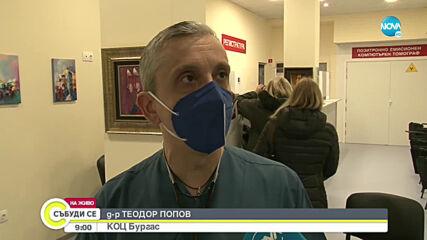 Как протича ваксинацията срещу COVID-19 в София и Бургас