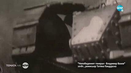 """Темата на NOVA: """"Забравената Елеонора - царица на българите"""" (21.03.2021)"""