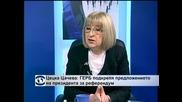 Цецка Цачева: ГЕРБ подкрепя предложението на президента за референдум