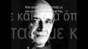 Dimitris Mitropanos - Mi Milas
