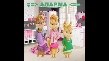 Chipmunks Girls - Аларма [ Галена ft. Емилия и Малина - Аларма ]