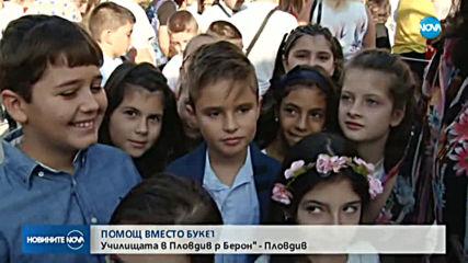 """""""Без букети в първия учебен ден"""" – училищата в Пловдив се включиха в масова кампания за благотворите"""