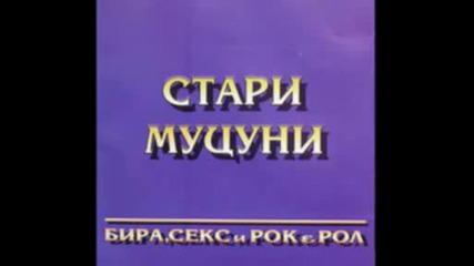Георги Минчев и Стари Муцуни - Гадже Бонбон