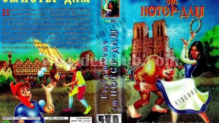 Гърбушкото от Нотр Дам /анимация, 1986/ (синхронен екип, дублаж на Тандем Видео, 2007 г.) (запис)