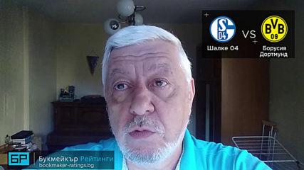 Шалке 04 - Борусия Д // ПРОГНОЗА от Германия на Борис Касабов - Футболни прогнози 26.10.19