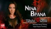 Нина Врана - запалих огън