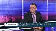 Д. Гърдев: Военен преврат в Турция в момента не е възможен