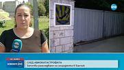 АВИОИНЦИДЕНТЪТ В БАЛЧИК: Загиналият пилот е варненски бизнесмен